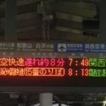 【至急】電車が止まって結婚式に遅刻しそうな時の連絡先はどこ?